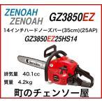 ゼノアチェンソーGZ3850EZ25HS14(25AP)(35cm)ハードノーズバー仕様