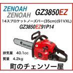 ゼノアチェンソーGZ3850EZ91P14(91VXL)(35cm)スプロケットノーズバー仕様/送料無料