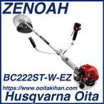 ゼノア刈払機BC222ST-W-EZ/両手ハンドル仕様