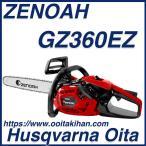 ゼノアチェンソーGZ360EZ25P14(25AP)35cm/スプロケットノーズバー/送料無料