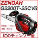 ゼノアチェンソーG2200T25CV8(20cm)(25AP)カービングバー仕様/送料無料