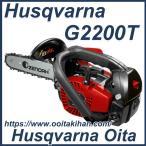 ゼノアチェンソーG2200T25P8 8インチ(20cm)スプロケットバー(25AP)送料無料