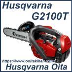 ゼノアチェンソーG2100T25P8(20cm)(25AP)スプロケットバー仕様/送料無料