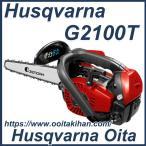 ゼノアチェンソーG2100T25CV8(20cm)(25AP)送料無料/カービングバー仕様