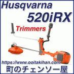 ハスクバーナバッテリー刈払機 536LiRX 両手ハンドル仕様 フルセット