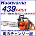 ハスクバーナチェンソー439-JP14RT(35cm)(国内正規品)