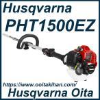 ゼノアPHTシリーズ PHT1500EZ