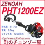 ゼノアPHTシリーズ PHT1200EZ