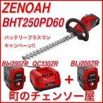 ゼノアバッテリーヘッジトリマBHT250PD60/フルセット/バッテリープラスワン対象商品