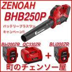 ゼノアバッテリーブロワBHB250P/フルセット/バッテリープラスワン対象商品