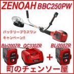 ゼノアバッテリー刈払機BBC250PW/フルセット/バッテリープラスワン対象商品