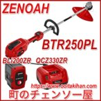 ゼノアバッテリー刈払機BTR250PL/バッテリー&充電器セット/ループハンドル仕様