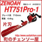 ゼノアヘッジトリマHT751Pro-1/スタンダードタイプ/送料無料/710mmブレード仕様