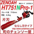 ゼノアヘッジトリマHT751NPro-1/ならし刃タイプ/送料無料/片刃/710mmブレード