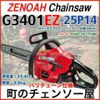 ゼノアチェンソーG3401EZ25P14(25AP)(35cm)ハリチェーン/送料無料