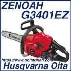 ゼノアチェンソーG3401EZ25P14(25AP)(35cm)送料無料