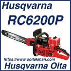 ゼノア根切りチェンソーRC6200P-20 減速式