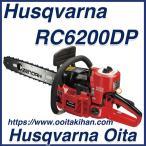 ゼノア根切りチェンソーRC6200DP-16 直接駆動式