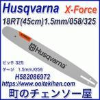 ハスクバーナ純正スプロケットバー18インチ(45cm)(H25)