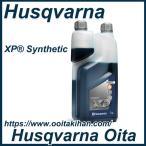 ハスクバーナ2ストロークオイルXP/1L/12本セット/混合オイル/50:1用