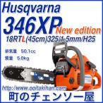 ハスクバーナチェンソー346XP-JP(NE)18RTL(H25)/送料無料/国内正規品