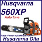 ハスクバーナチェンソー560XP-JP20RTL(H25)(50cm)(国内正規品)