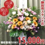 生花 お祝い用 スタンド花