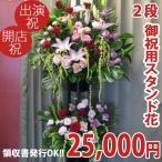 生花 お祝い用 スタンド花 2段