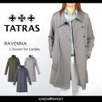 タトラス TATRAS ロングコート レディース 比翼 スプリングコート ウールコート LTA15S4455 RAVENNA