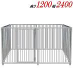 ショッピングサークル 犬のサークル 6枚組パネルセット アルミ製 12-6A 屋根なし 高さ1200×W2400×D1250mm トールタイプ 屋外・室内 兼用 安心の国内生産