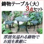 鋳物テーブル3点セット(大)13035