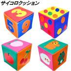 サイコロクッション 全4種類 数字・点数字・果物・動物 子ども用おもちゃ ウレタン製