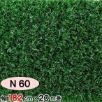 人工芝 N60(W) W182cm×L20m 芝丈6mm