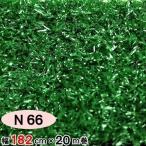 人工芝 N66(W) W182cm×L20m 芝丈6mm