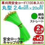 丸型 約2.4mm×20cm 緑色 ストレート  / 送料無料 草刈用 安全コード 100本入り 2個セット スプール巻 草刈機 刈払機 草刈 ナイロンカッター