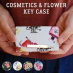 キーケース レディース コスメ柄 鍵 ケース キーリング コスメ 花柄 香水瓶 フリージア 大人 かわいい メール便送料無料