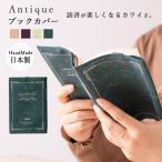 ブックカバー 文庫サイズ 日本製 ハンドメイド アンティーク レトロ 綿 おしゃれ かわいい ギフト プレゼント メール便送料無料