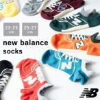 ニューバランス ソックス レディース くるぶし NB new ballance 靴下 スニーカーソックス 薄手 ギフト プレゼント かわいい おしゃれ 23cm 24cm 25cm