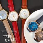 腕時計 レディース クラッシュデザイン モザイクシェル ユニセックス プレゼント nattito 1年間のメーカー保証 メール便送料無料
