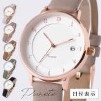 腕時計 レディース 日付表示 手書き風数字 シンプル かわいい おしゃれ カレンダー プレゼント ギフト 1年間のメーカー保証付 メール便送料無料