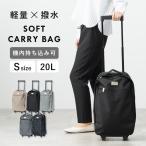 ソフト キャリーバッグ スーツケース キャリーケース 撥水加工 機内持ち込み かばん 旅行バッグ 防水 Sサイズ 送料無料