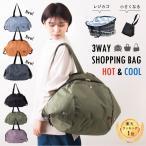 レジカゴ 3way バッグ リュック 保冷 保温 折りたたみ 大人 おしゃれ かわいい 大容量 エコバッグ メール便送料無料