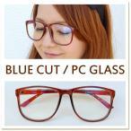 送料無料瞳を守るブルーカットメガネ*パソコンやスマホを長時間使うあなたにブルーライトから瞳を守るPCメガネ・クリアレンズ・大きい太丸アラレちゃんタイプPC