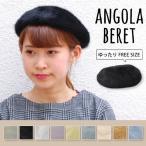 Beret - ベレー帽 レディース アンゴラ混ファーベレー帽 かわいい 背面ゴム仕様 メール便送料無料