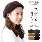 貝雷帽 - ベレー帽 フェルト レディース ウール混 帽子 毛 かわいい おしゃれ 秋冬 定番 シンプル メール便送料無料