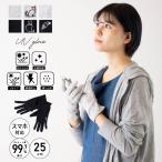 抗ウイルス UV手袋 レディース かわいい おしゃれ 5本指 スマホ対応 紫外線対策 抗菌防臭 滑り止め 紫外線遮へい率最大99.7% 25cm メール便送料無料