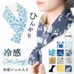 クールスカーフ ひんやり 日本製 冷却ジェル 洗える 冷感 レディース おしゃれ かわいい プレゼント メール便送料無料