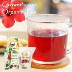 オーガニックティー ティーブリューワー TEA BREWER GROWER'S CUP リブインコンフォート 紅茶 アウトドア プレゼント ギフト