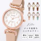 腕時計 レディース ニッケルフリー シンプルデザインウォッチ 金属アレルギー 1年間のメーカー保証 メール便送料無料