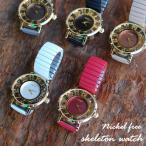 腕時計 レディース  文字盤スケルトン ニッケルフリー ジャバラウォッチ かわいい 1年間のメーカー保証 メール便送料無料